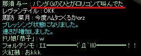 (;゚Д゚)おkkkじゃないー!