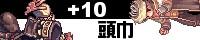 +10頭巾