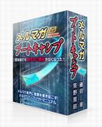 メルマガブートキャンプ9月30日値上げ!&バージョンアップ!!