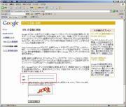 googleサイトマップ00_1通常のサイト登録