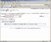 Googleサイトマップ:01URL入力