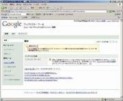 Googleサイトマップ:02概要