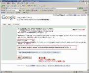 Googleサイトマップ:03METAタグ取得