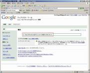 Googleサイトマップ:05インデックス追加
