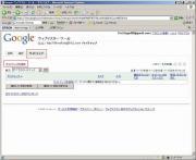 Googleサイトマップ:06サイトマップタブ