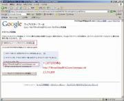 Googleサイトマップ:08XMLのURL入力