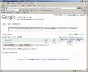 Googleサイトマップ:09サイトマップのステータス保留