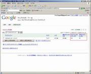 Googleサイトマップ:10登録完了