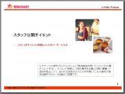 公開ダイエット1.jpg