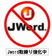 Jword禁止標識2.jpg