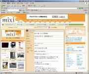 mixi裏ヘルプ画面.jpg