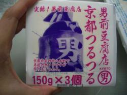 実録!男前豆腐店