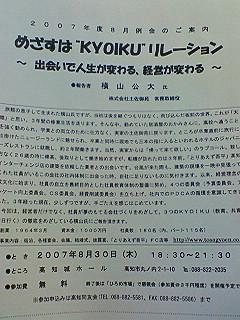 20070721174632