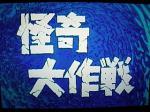 060201_kaiki01.jpg