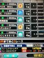 究極ローテ3連勝