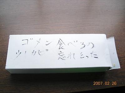 20070302233512.jpg