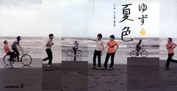 yuzu18