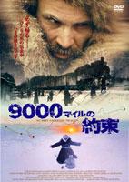 9000mile