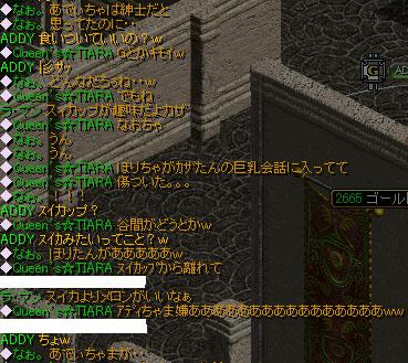 Aug28_chat09.jpg