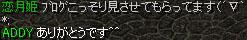 Aug28_chat12.jpg