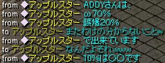 Oct09_Chat11.jpg