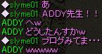 Sep02_chat05.jpg