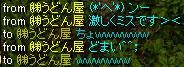 Sep02_chat09.jpg