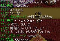 Sep02_chat13.jpg