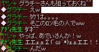 Sep02_chat14.jpg