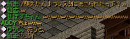 Sep02_chat16.jpg