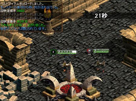 Sep05_himitsu01.jpg