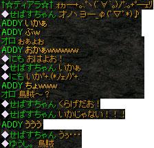 Sep10_chat02.jpg