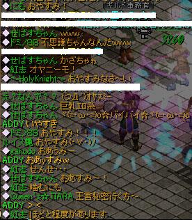 Sep10_chat09.jpg