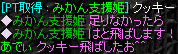 Sep10_himitsu04.jpg