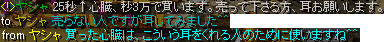 Sep19_chat03.jpg