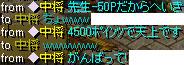 Sep23_chat13.jpg