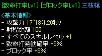 Sep25_statusGv02.jpg