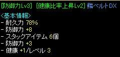 Sep25_statusGv03.jpg