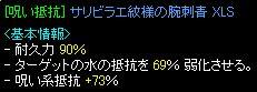 Sep25_statusGv05.jpg