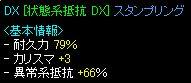 Sep25_statusGv12.jpg