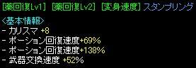 Sep25_statusGv15.jpg