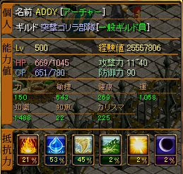 Sep25_statusHunt01.jpg