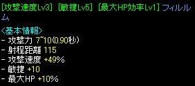 Sep25_statusHunt02.jpg