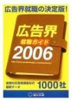 adshushoku2006.jpg