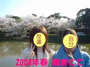 040400 アキん子ちゃんと鎌倉
