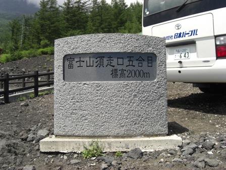 070819 富士登山 石