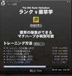ランク9薬草学