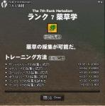 ランク7薬草学