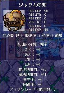 kabuto+4.jpg