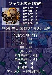kabuto+6.jpg